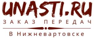 Заказ передач Унасти Нижневартовск